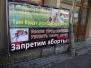 СПб: В поддержку христиан Лихтенштейна
