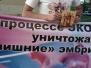 "Пикет ""Артемиды"""