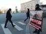 Пикет мосовской мэрии