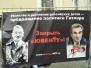 Пикет Комитета по здравоохранению СПб: Закрыть Ювенту!