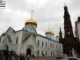 Стояние в Казани