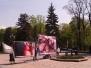 Пикет Верховной Рады Украины