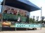 День защиты детей в Калининградской области