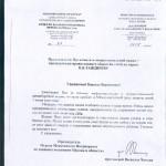 www.abortamnetjoom documents va2009 - Наши документы