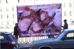 Участники пикета с антиабортным плакатом