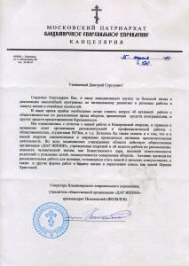 vladimir - Защита жизни во Владимирской области
