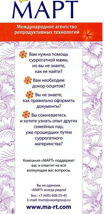 hr2 - Пропаганда суррогатного материнства и оккультизма у детских песочниц