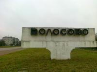 volosovo - Дискуссия об абортах в Волосово положила начало регулярной работе в защиту права на жизнь