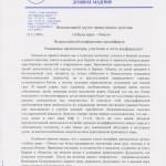 86d3e59188dc7bd889bdb529aeaa51a4 - Приветствие Епископа Гатчинского Амвросия участникам симпозиума пролайферов (2009)
