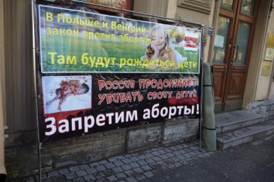 vr4 - Депутатов новой Государственной Думы мы встретим пикетом за запрет абортов