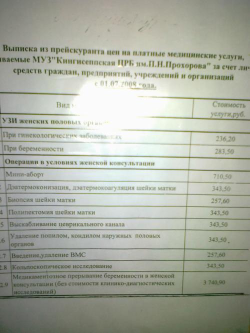 14022012662 - 710,5 рублей за убийство ребёнка: в Кингисеппе Воины жизни пикетируют абортарии