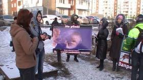 0000499 - Впервые в Красноярске пикетировали абортарий