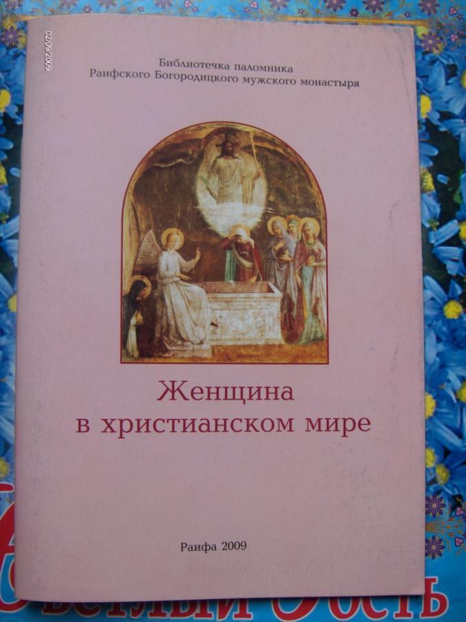 raifa1 - Осторожно! Лже-православная книжка «Женщина в христианском мире» оправдывает аборты