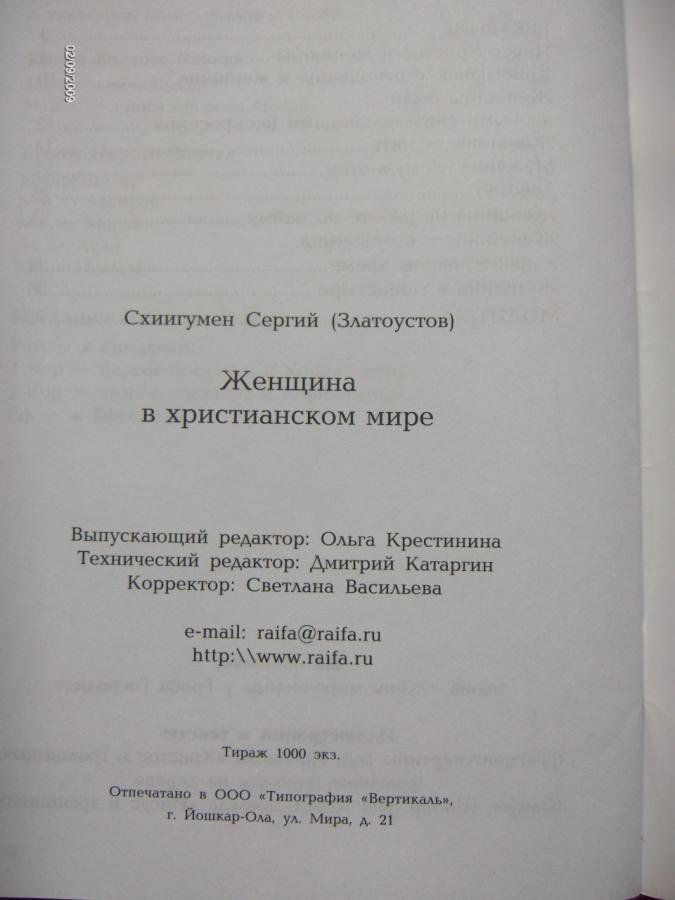 raifa4 - Осторожно! Лже-православная книжка «Женщина в христианском мире» оправдывает аборты