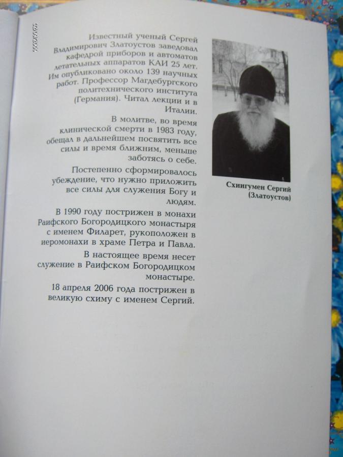 raifa5 - Осторожно! Лже-православная книжка «Женщина в христианском мире» оправдывает аборты