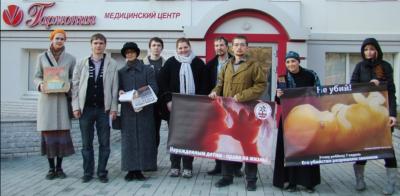 ekb - Впервые в Екатеринбурге пикетировали абортарий