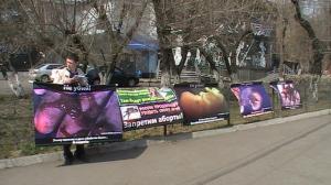 pic1 - Студенты Сибирского федерального университета в Красноярске познакомились с правдой об абортах