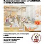 0001 copy2 - Новый плакат Бориса Заболоцкого, посвященный Дню знаний