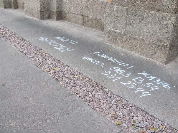 0023 - В российских и казахстанских городах появляются надписи против абортов