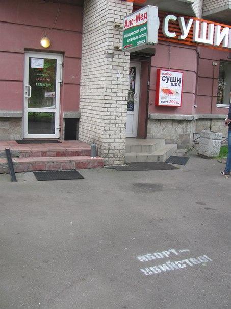0026.jpg - В российских и казахстанских городах появляются надписи против абортов
