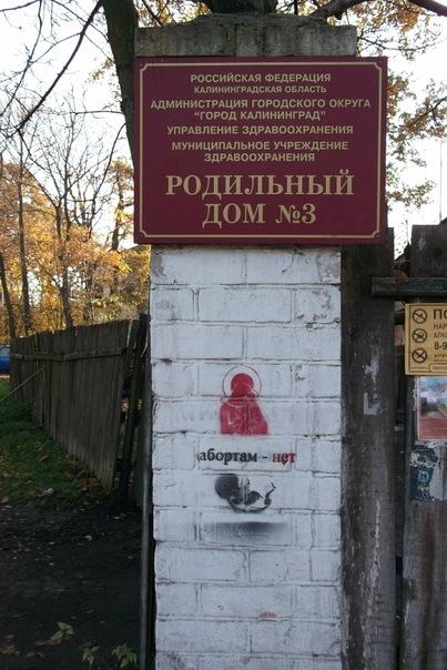 0031 - В российских и казахстанских городах появляются надписи против абортов