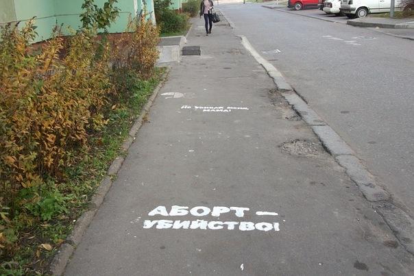 0032 - В российских и казахстанских городах появляются надписи против абортов