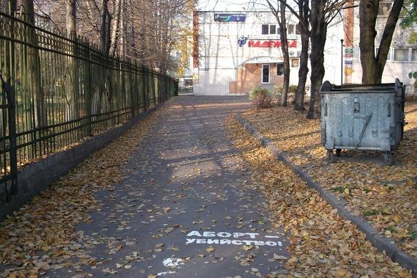 0033 - В российских и казахстанских городах появляются надписи против абортов