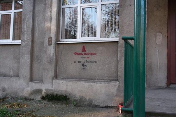 0034 - В российских и казахстанских городах появляются надписи против абортов