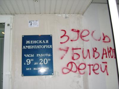0044 - В российских и казахстанских городах появляются надписи против абортов