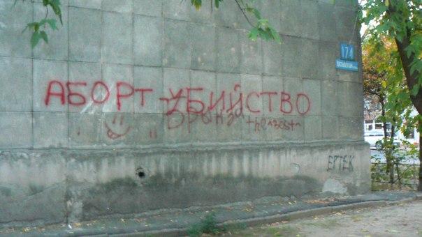 0051 - В российских и казахстанских городах появляются надписи против абортов