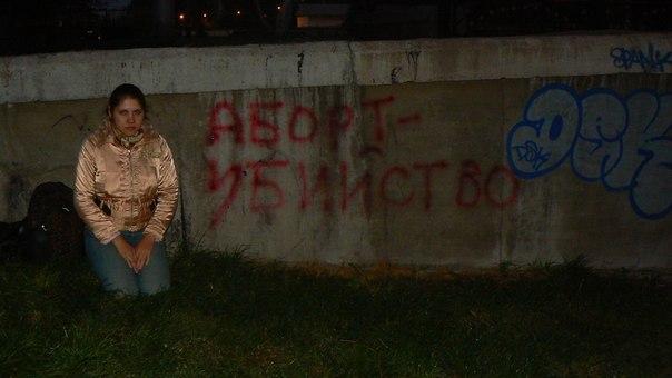 0052 - В российских и казахстанских городах появляются надписи против абортов