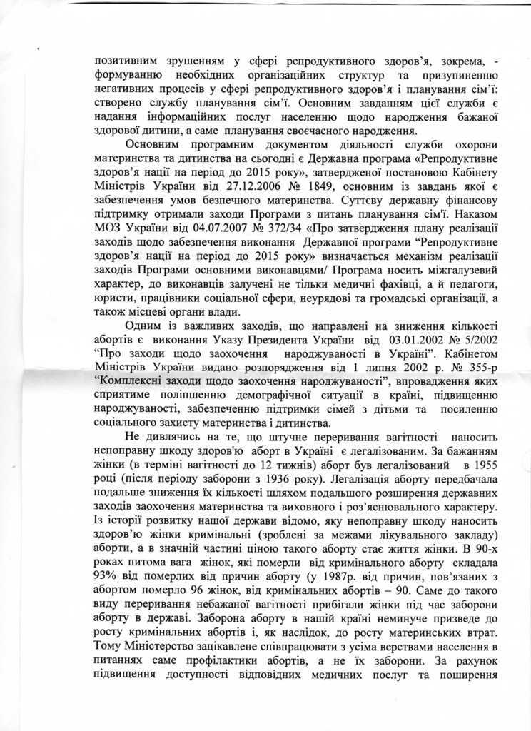 img00811 - Ответ из Министерства здравоохранения Украины