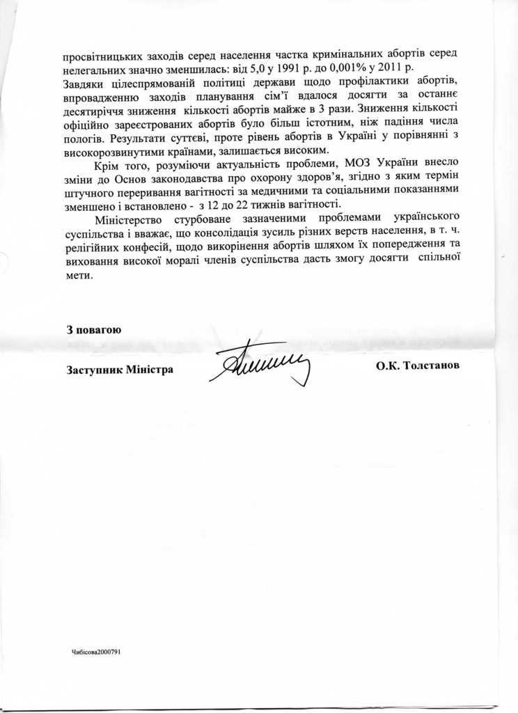 img0091 - Ответ из Министерства здравоохранения Украины