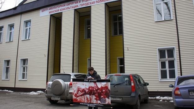 Против абортов в Воронеже