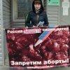 Против абортов в Чебоксарах