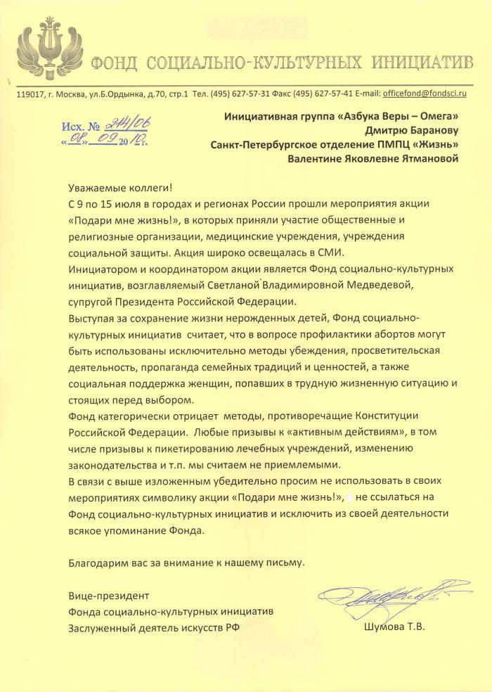 Светлана Медведева и аборты