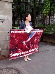 Пикет против абортов у центра Ювента