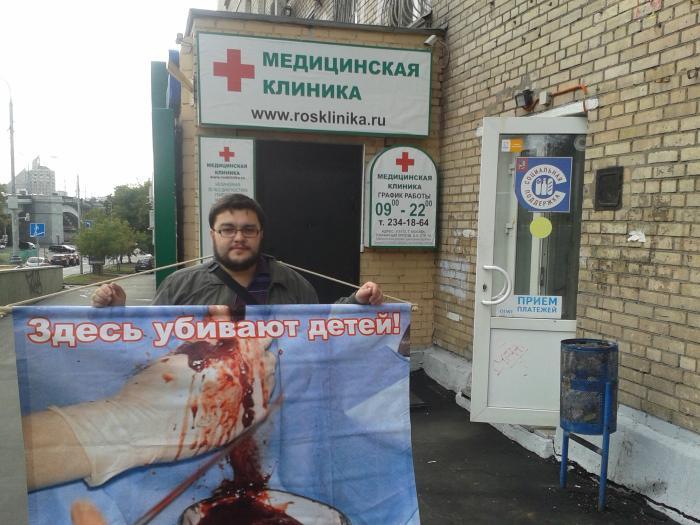 Аборты убивают детей в гинекологии на Таганке