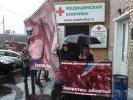 Против абортов в Медицинском центре на Таганке