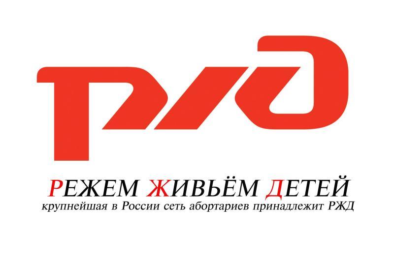 Владимир Якунин, прекрати убийства детей в своём ведомстве!