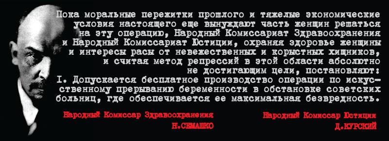 Преступный закон большевиков
