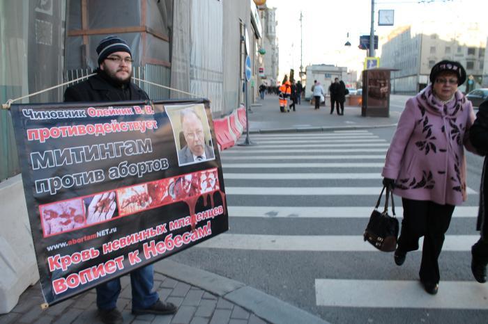 Департамент регионального развития препятствует митингам против абортов