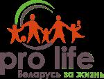 Воины Жизни за запрет абортов в Белоруссии