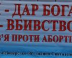 Воины Жизни за запрет абортов на Украине
