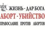 Православные Винницы выступают за запрет абортов