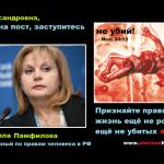 Элла Памфилова, защитите право на жизнь для детей!