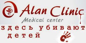alanclinic150 - В Татарстане Федеральная антимонопольная служба не оказывает пособничество детоубийствам. А в Санкт-Петербурге?