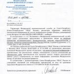 fas regina - Управление ФАС по Санкт-Петербургу имеет альтернативную точку зрения об определении рекламы