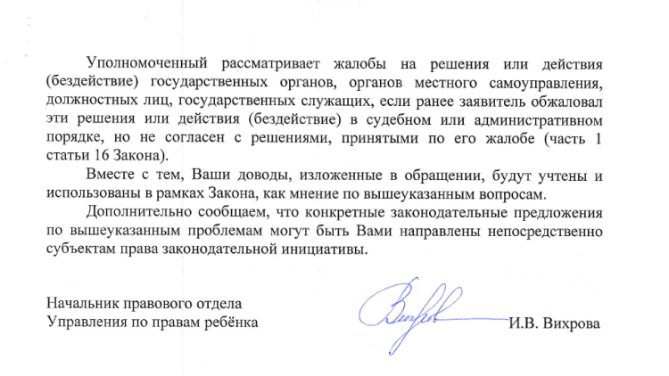 pamfilova2 - Ответ на обращение к Элле Памфиловой получен: позиция Уполномоченного по правам человека не разъяснена