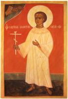 Святой Гавриил Белостокский
